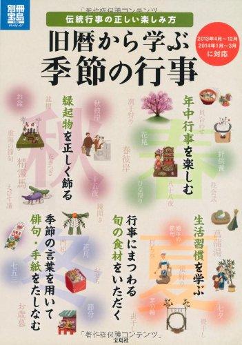 旧暦から学ぶ季節の行事 (別冊宝島 1989 スタディー) -