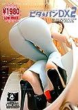 ピタ☆パン DX2 [DVD] BOG-1019