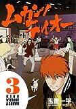 ムカンノテイオー 3 (ヤングガンガンコミックス)