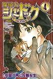探偵犬シャードック(4) (講談社コミックス)