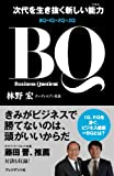 BQ~次代を生き抜く新しい能力~