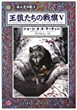 王狼たちの戦旗 5 (5) (ハヤカワ文庫 SF マ 8-110 氷と炎の歌 2)