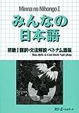 みんなの日本語 初級〈1〉翻訳・文法解説 ベトナム語版