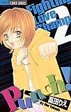 Punch!(2) (フラワーコミックス)