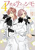 フォルティッシモ (4) (シルフコミックス)