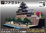 ペーパークラフト 日本名城シリーズ 1/300 復元 国宝期 岡山城