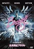 未来世紀ブラジル [DVD]