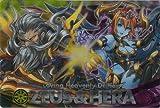 超絶パズドラ ウエハース 超1-43 超絶R【相思の天界神・ゼウス&ヘラ】(カード単品)