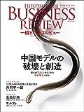 一橋ビジネスレビュー2015年WIN.63巻3号―中国モデルの破壊と創造