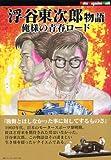 浮谷東次郎物語 愛蔵復刻版―俺様の青春ロード (Motor Magazine Mook)