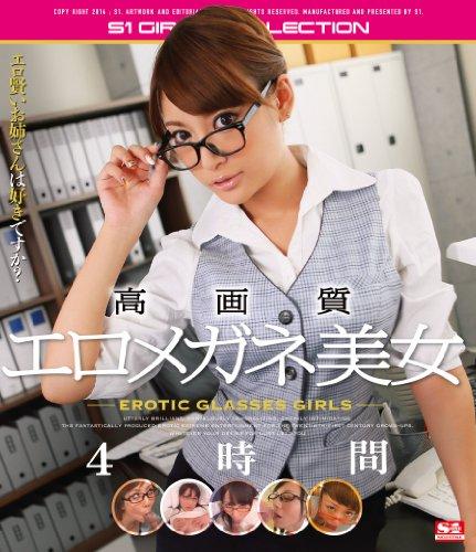 高画質 エロメガネ美女4時間 (ブルーレイディスク) エスワン ナンバーワンスタイル [Blu-ray]