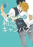 ふーたの初恋キャンバス (マッグガーデンコミックス uvuコミックス)