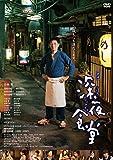 映画 深夜食堂 [DVD]