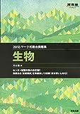 マーク式総合問題集生物 2016 (河合塾シリーズ)