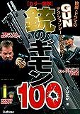 [カラー図解]銃のギモン100