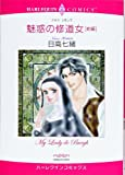 魅惑の修道女 前編 / デボラ・シモンズ のシリーズ情報を見る