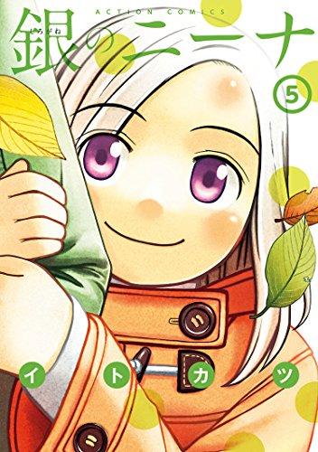 銀のニーナ : 5 アクションコミックス
