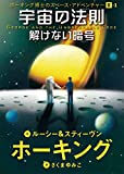 ホーキング博士のスペース・アドベンチャーII (1) 宇宙の法則 解けない暗号 (ホーキング博士のスペース・アドベンチャー 2-1)