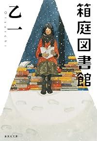 箱庭図書館 (集英社文庫)