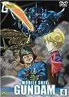 機動戦士ガンダム 4 [DVD]