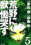 荒野に獣 慟哭す(5) (マガジンZコミックス)