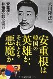 安重根は韓国の英雄か、それとも悪魔か (OR books)