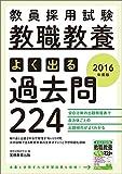 教員採用試験 教職教養 よく出る過去問224 2016年度