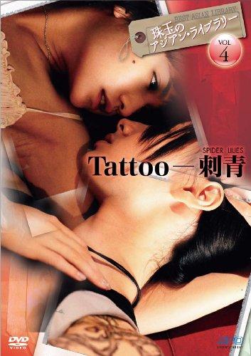 珠玉のアジアン・ライブラリーVol.4 「Tatto -刺青-」 [DVD]