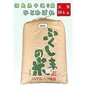 【新米】27年産福島県中通り産『ひとめぼれ』玄米 30kg