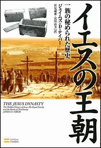 イエスの王朝 一族の秘められた歴史