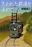 失われた鉄道を求めて (文春文庫)