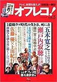 オフレコ!Vol.5 (AC MOOK)