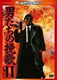 男たちの挽歌Ⅱ デジタル・リマスター版 [DVD]