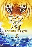 ライフ・オブ・パイ/トラと漂流した227日 [DVD]