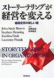 ストーリーテリングが経営を変える―組織変革の新しい鍵