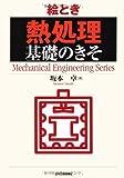 絵とき「熱処理」基礎のきそ (Mechanical Engineering Series)