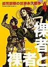 裸者と裸者 4―孤児部隊の世界永久戦争 (ヤングキングコミックス)