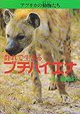 群れで生きるブチハイエナ (アフリカの動物たち)