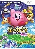 星のカービィWii―任天堂公式ガイドブック (ワンダーライフスペシャル Wii任天堂公式ガイドブック)