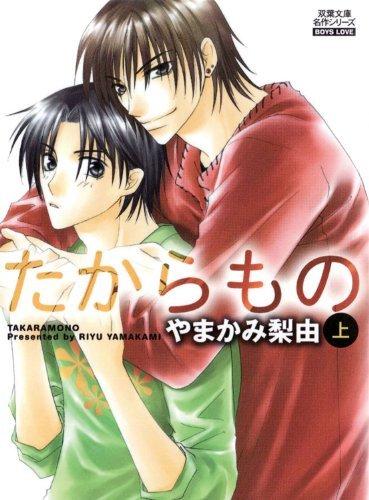 treasure-yaoi-by-riyu-yamakami-december-022010