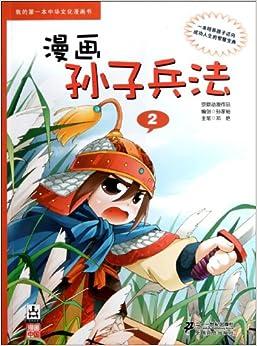 sun tzu art of war pdf chinese