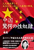 中国 驚愕の性奴隷