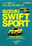 スズキ・スイフトスポーツ (エンスーCARガイド)