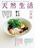 天然生活 2016年 08 月号 [雑誌]