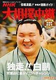 NHK 大相撲中継 2009年 09月号 [雑誌]