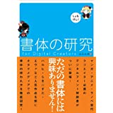 Amazon.co.jp: 書体の研究 for Digital Creators: 山王丸 榊: 本