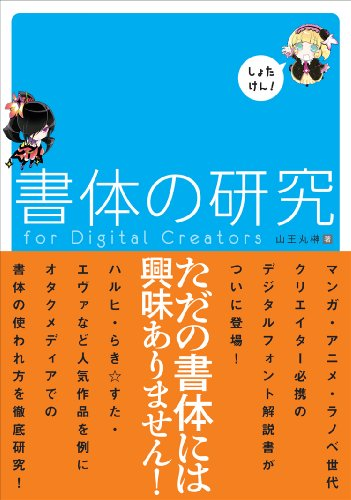 書体の研究 for Digital Creators