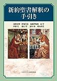 新約聖書解釈の手引き