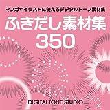 デジタルトーン ふきだし素材集 350 CD-ROM FKI001