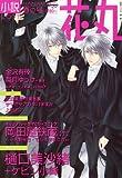 小説花丸 2011年 04月号 [雑誌]
